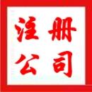 昆山注册公司